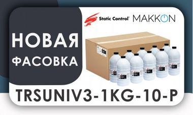 Теперь тонер TRSUNIV3 доступен также в новой упаковке 10шт по 1кг.