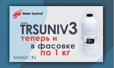 Теперь тонер TRSUNIV3 доступен в фасовке по 1кг